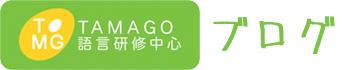 TAMAGO語言研修中心Blog
